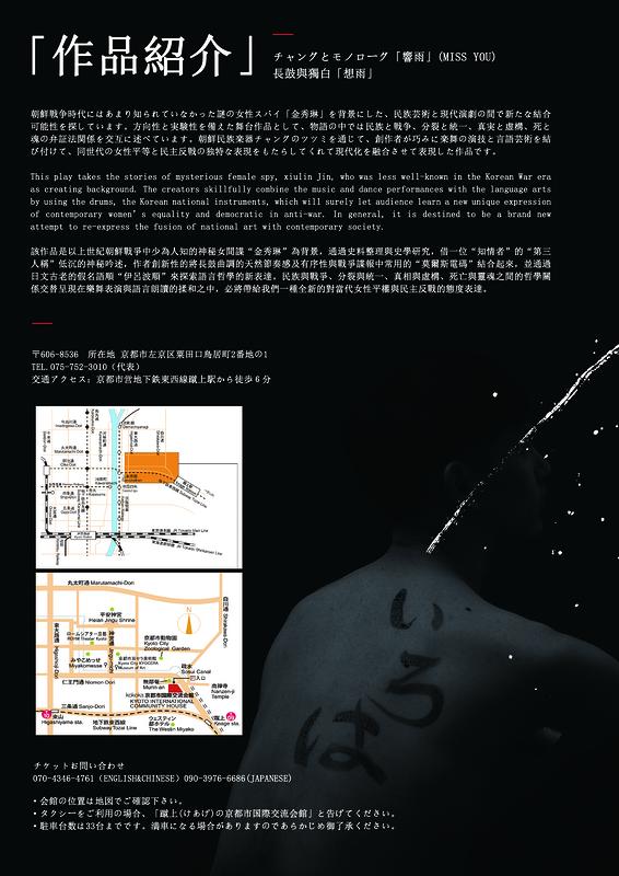 京都国際舞台芸術祭 2019 「オープンエントリー作品」響雨(I MISS YOU)