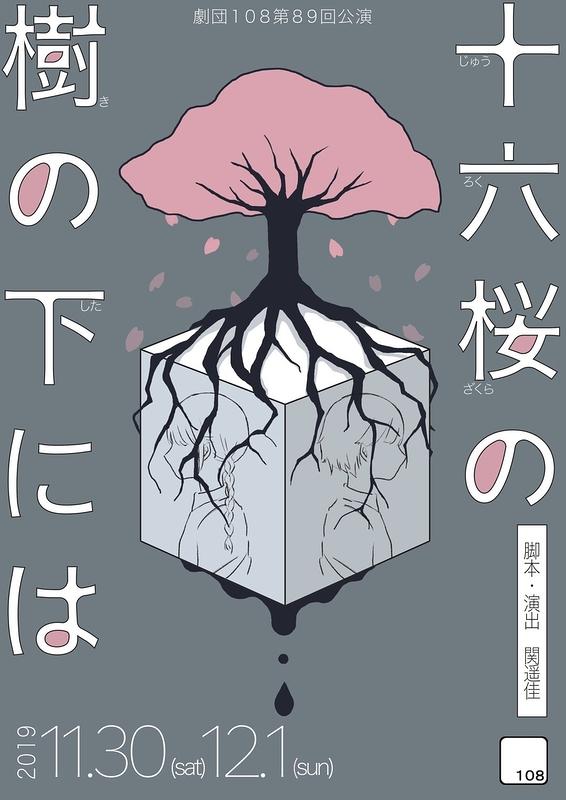 十六桜の樹の下には