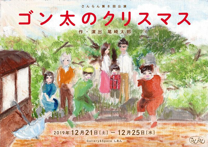ゴン太のクリスマス