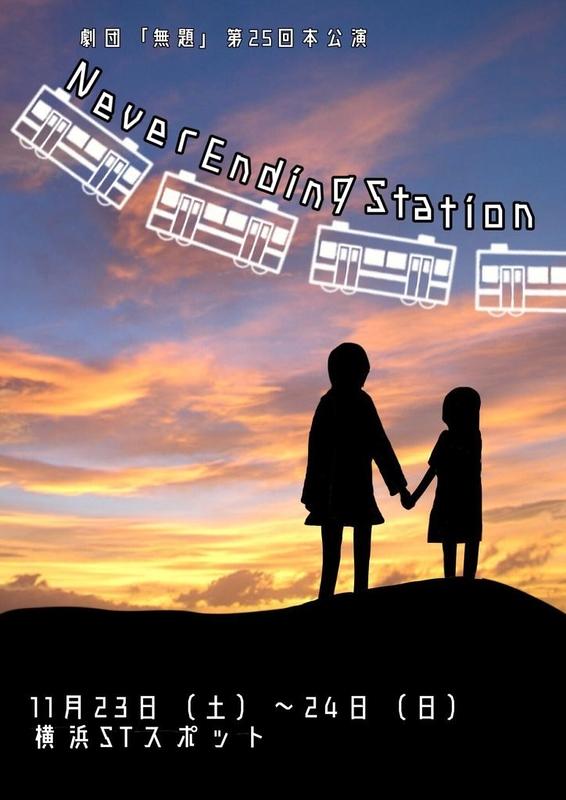 Never Ending Station