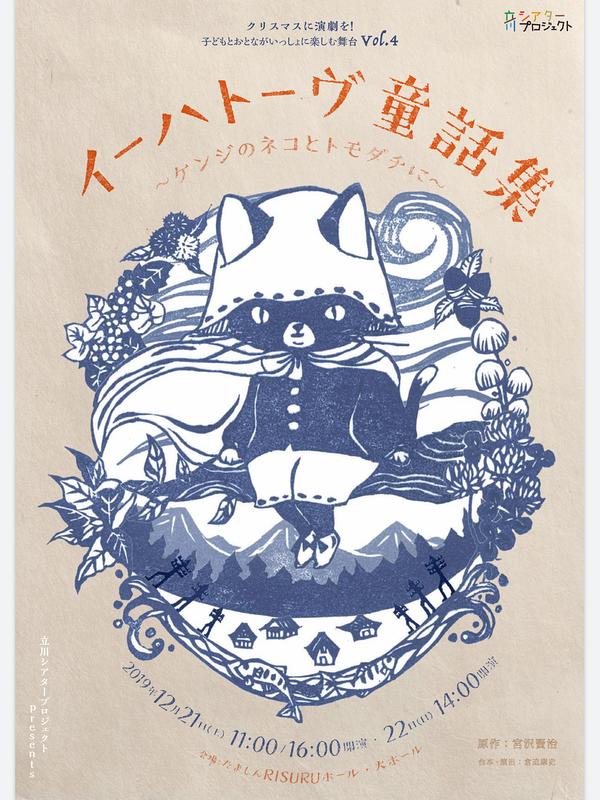 イーハートーヴ童話集~ケンジのネコとトモダチに~