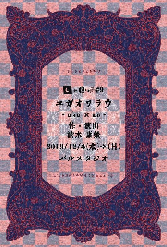 エガオワラウ【赤】【青】