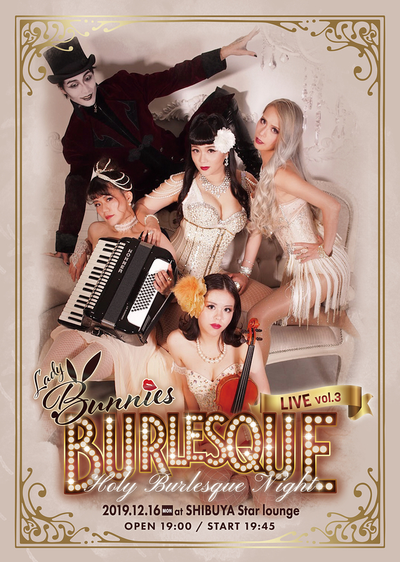 Lady Bunnies Burlesque live vol.3  ~Holy Burlesque Night~