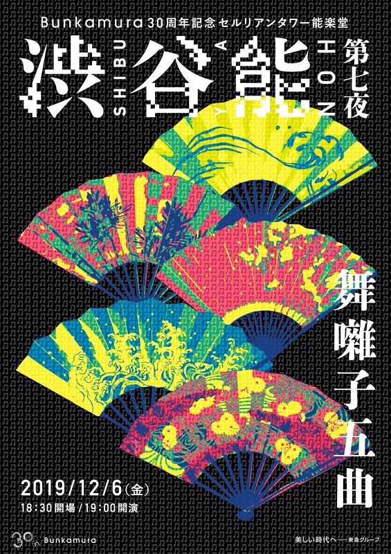 「渋谷能」 第七夜 千秋楽