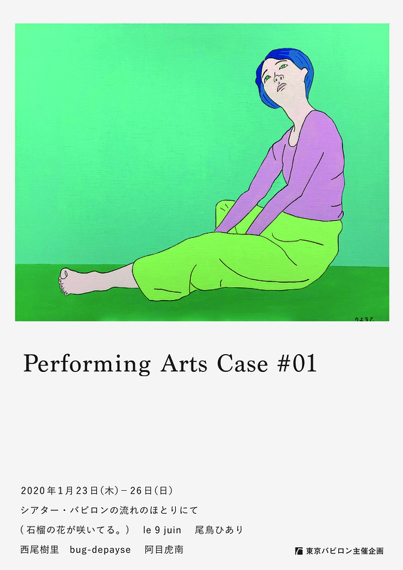 Performing Arts Case #01
