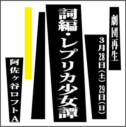 詞編・レプリカ少女譚