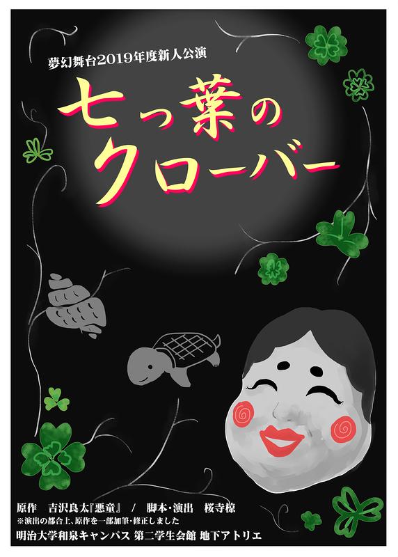 『七つ葉のクローバー』