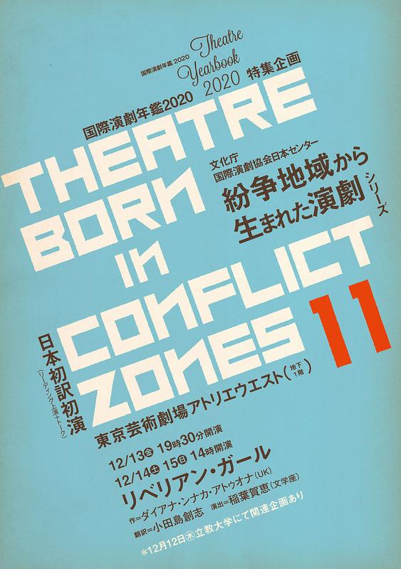 紛争地域から生まれた演劇シリーズ11