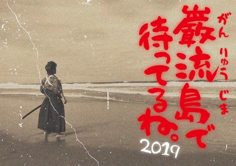 巌流島で待ってるね。2019