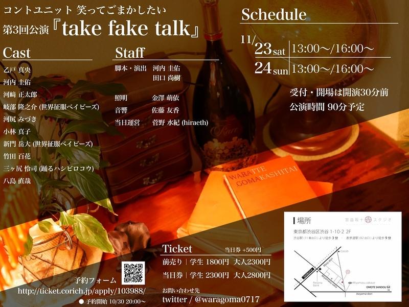 take fake talk