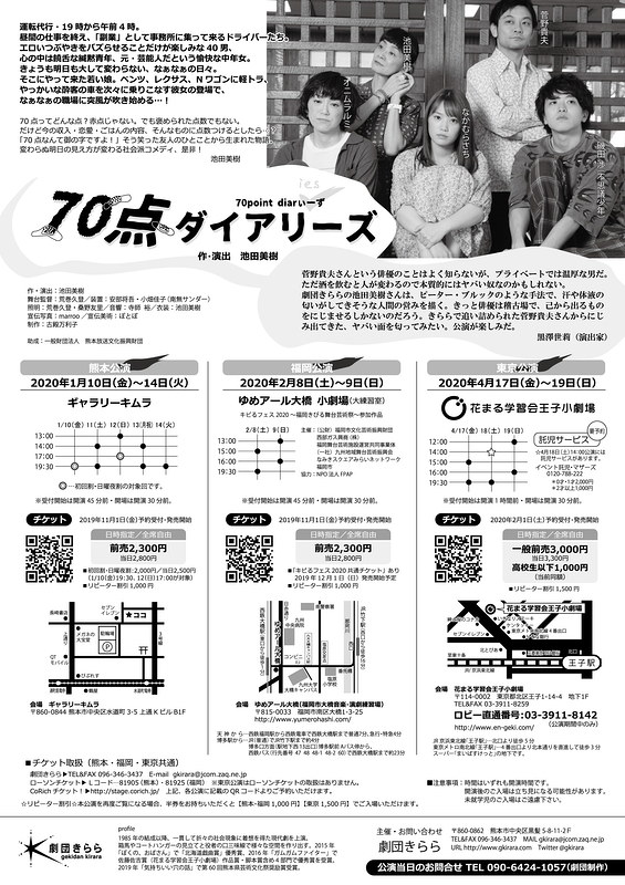 70点ダイアリーズ【東京公演中止・延期検討中】