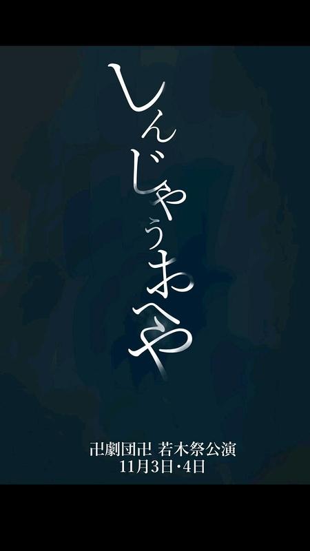 しんじゃうおへや【卍劇団卍】