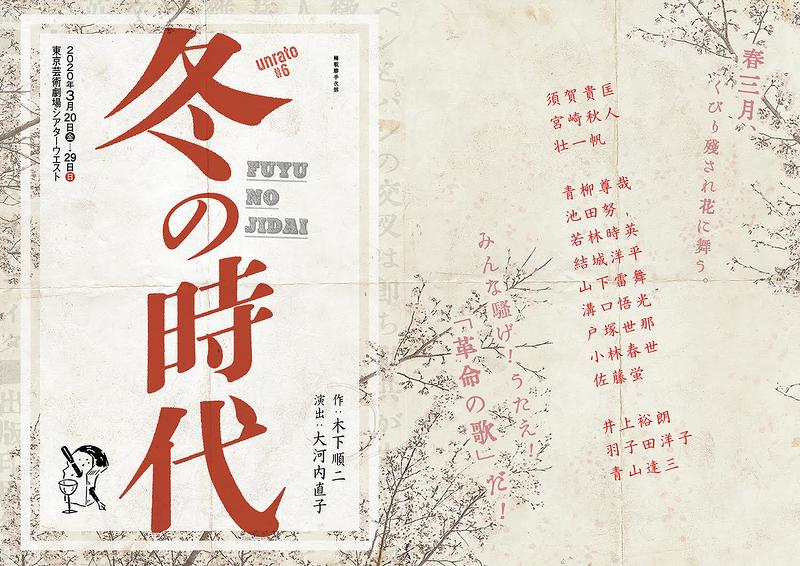 冬の時代【3/28-29公演中止】