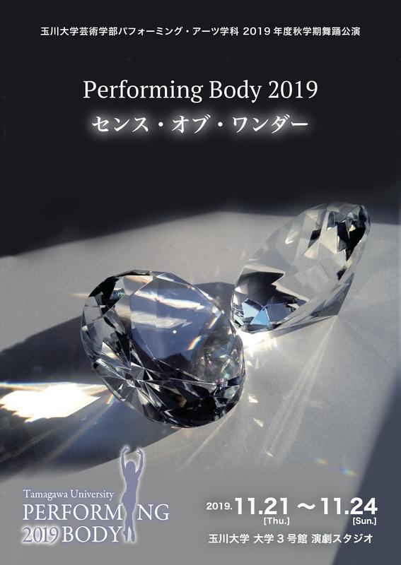 玉川大学芸術学部パフォーミング・アーツ学科2019年度秋学期舞踊公演『Performing Body 2019』