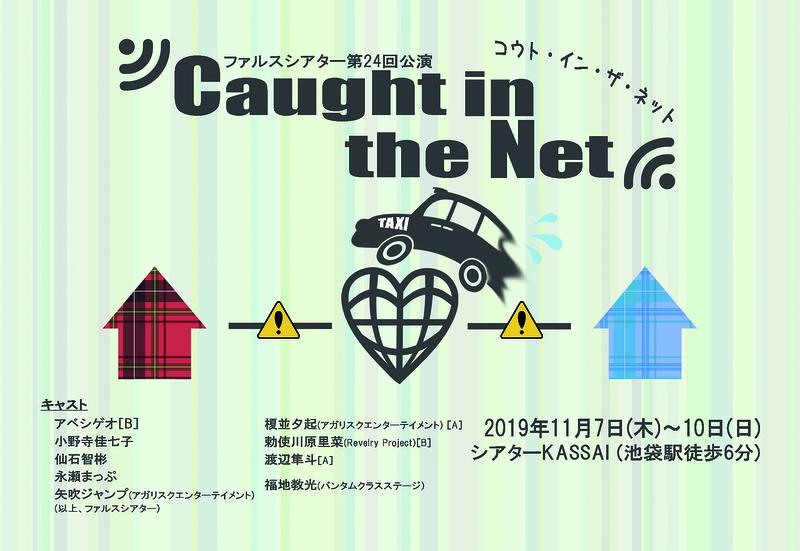 コウト・イン・ザ・ネット 〜Caught in the Net〜