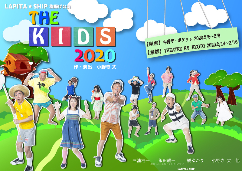 THE KIDS 2020
