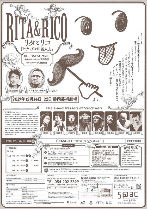 RITA&RICO(リタとリコ)