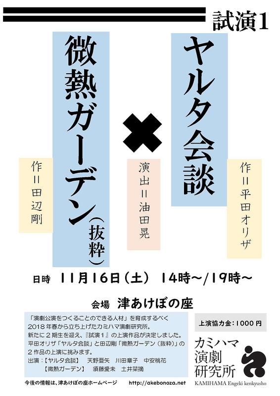 平田オリザ「ヤルタ会談」 田辺剛「微熱ガーデン(抜粋)」