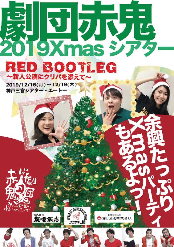 「RED BOOTLEG 〜新人公演にクリパを添えて〜」
