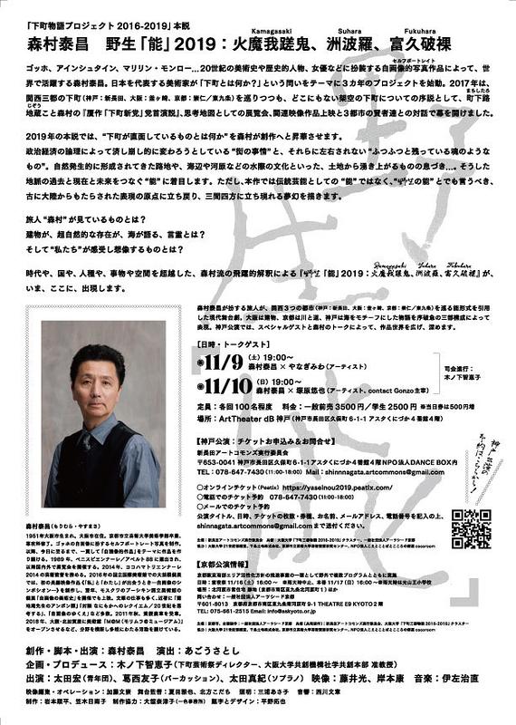 森村泰昌 野生「能」2019:火魔我蹉鬼、洲波羅、富久破裸 KAMAGASAKI,SUHARA,FUKUHARA