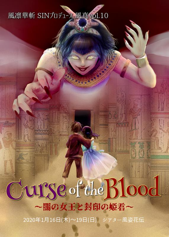 Curse of the Blood〜闇の女王と封印の姫君〜