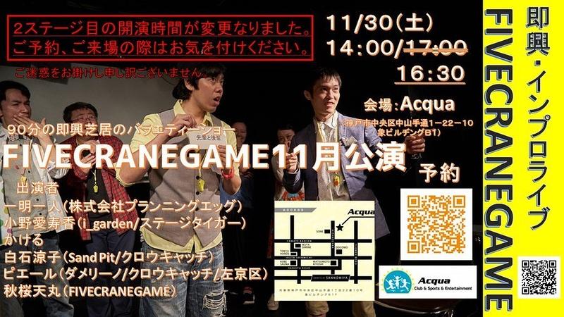 即興・インプロライブ FIVE CRANEGAME 11月公演