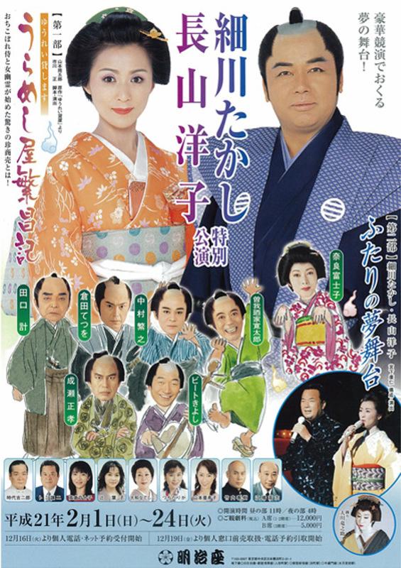 細川たかし 長山洋子 特別公演