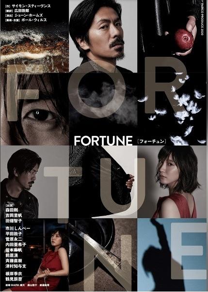 FORTUNE(フォーチュン)【北九州公演中止(2月28日~3月1日)】