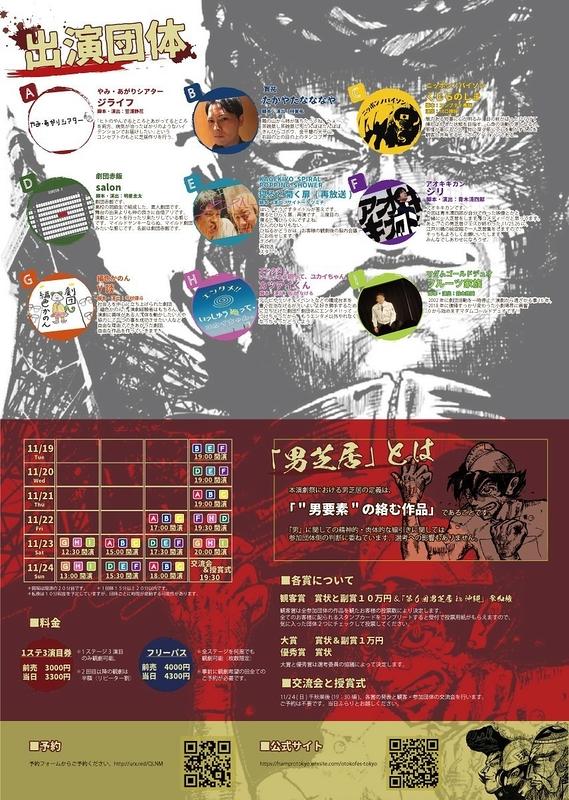 小さい演劇祭★第5回男芝居フェスin東京