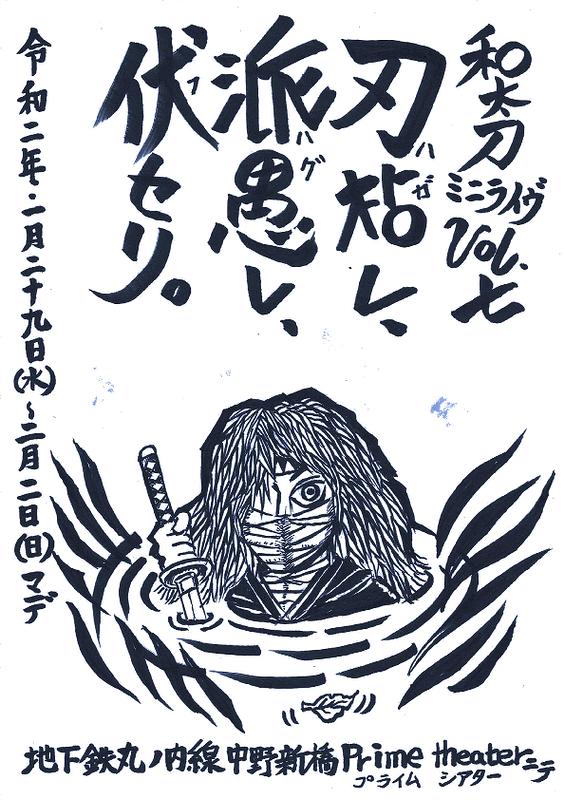 和太刀ミニLIVE vol.7『刃枯レ、派愚レ、伏セリ。(ハガレ、ハグレ、フセリ。)』