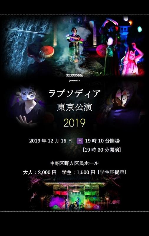 ラプソディア東京公演2019