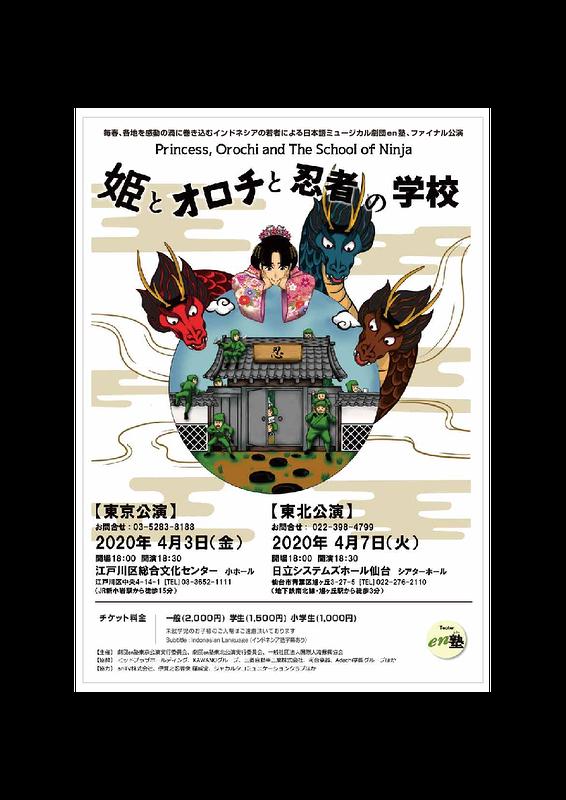 姫とオロチと忍者の学校