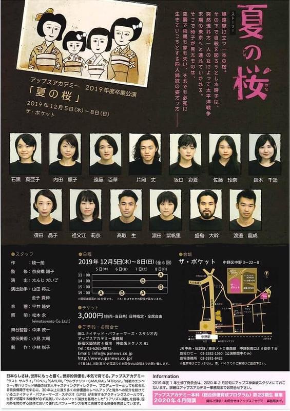 アップスアカデミー 2019年度 第21期生 卒業公演「夏の桜(はな)」
