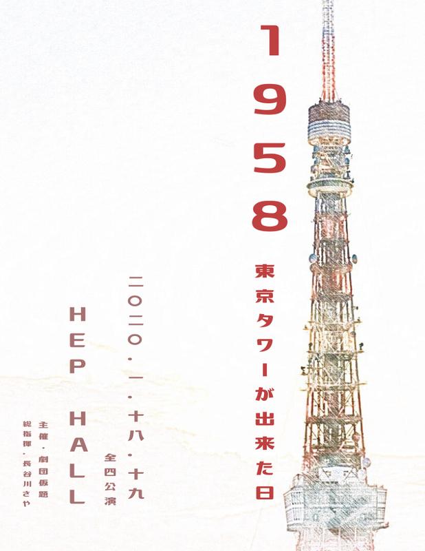 1958〜東京タワーが出来た日〜