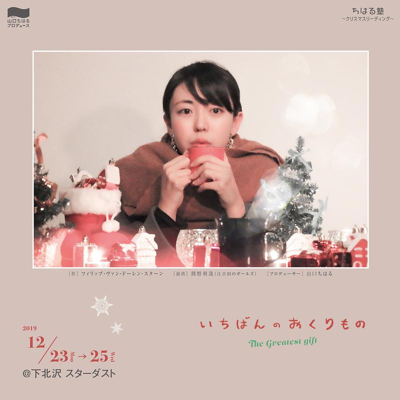 ちはる塾〜クリスマスリーディング「いちばんのおくりもの」