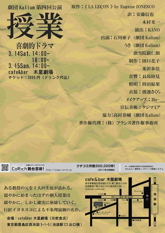 劇団Kalium第4回公演