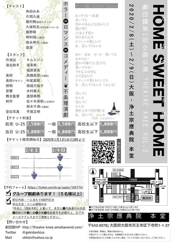 HOME SWEET HOME 大阪