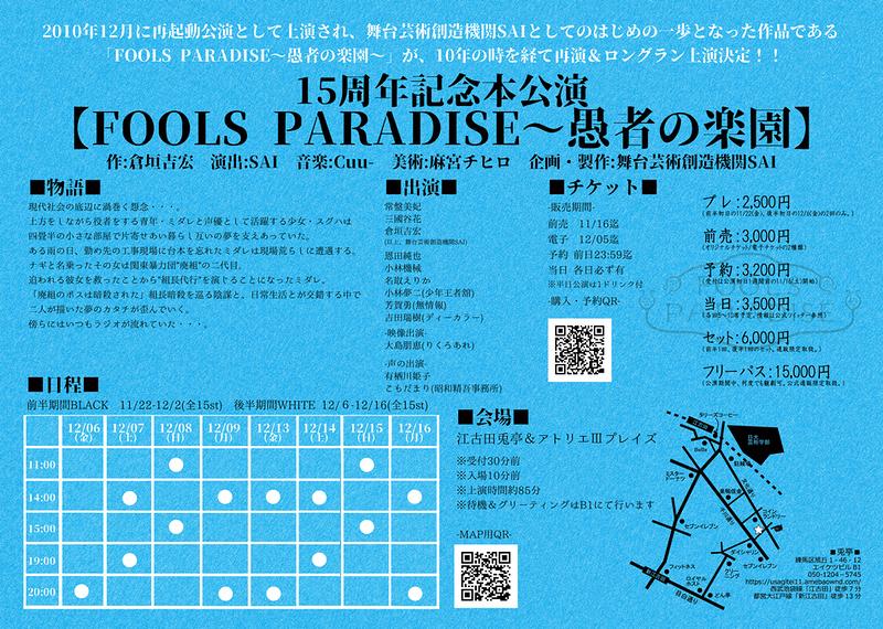 FOOLS PARADISE~愚者の楽園