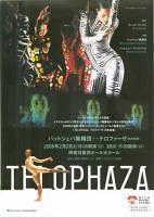 バットシェバ舞踊団《ELOPHAZA テロファーザ》(日本初演)