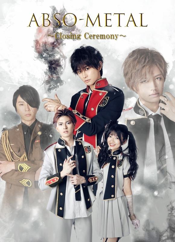 「ABSO-METAL」DVD&Blu-ray発売イベント