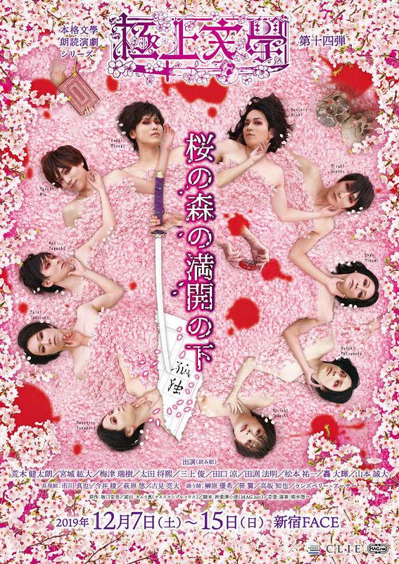 極上文學14『桜の森の満開の下』~孤独~