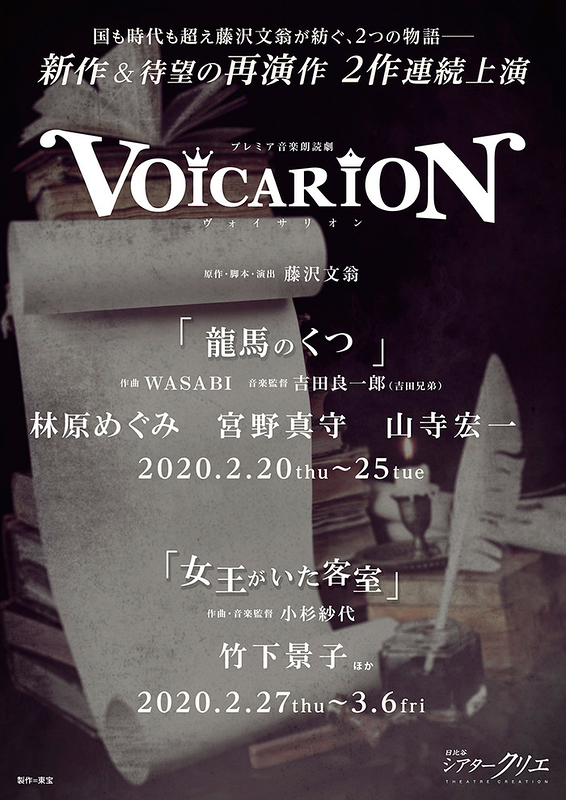 VOICARION-ヴォイサリオン-「龍馬のくつ」