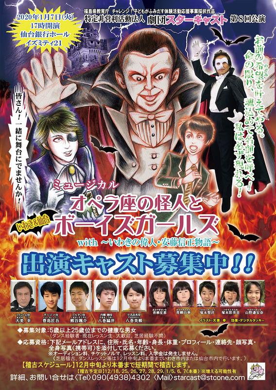 ミュージカル オペラ座の怪人と<いわき&仙台>ボーイズガールズ (アンサンブルキャスト募集中)