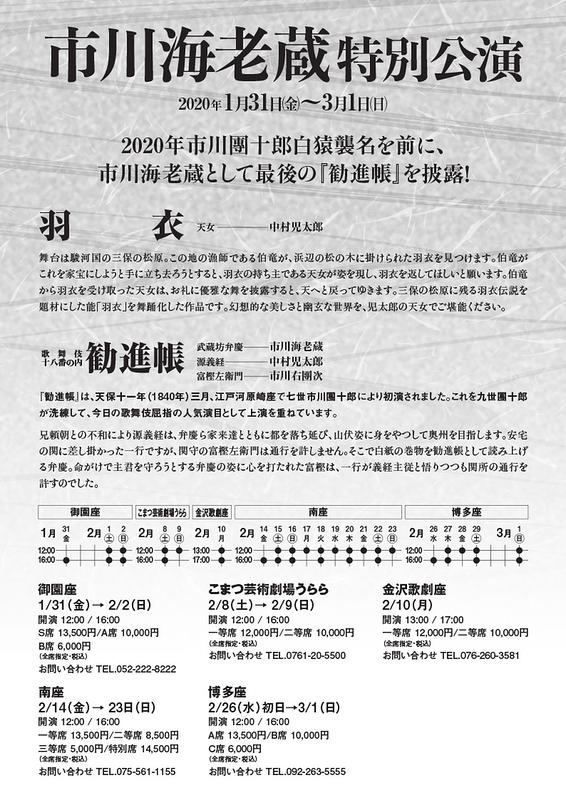 市川海老蔵 特別公演【博多公演中止(2月27日(木)16:00公演~3月1日(日))】