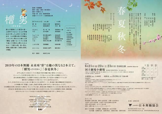 「檜男=ぴのきお=」「春夏秋冬」