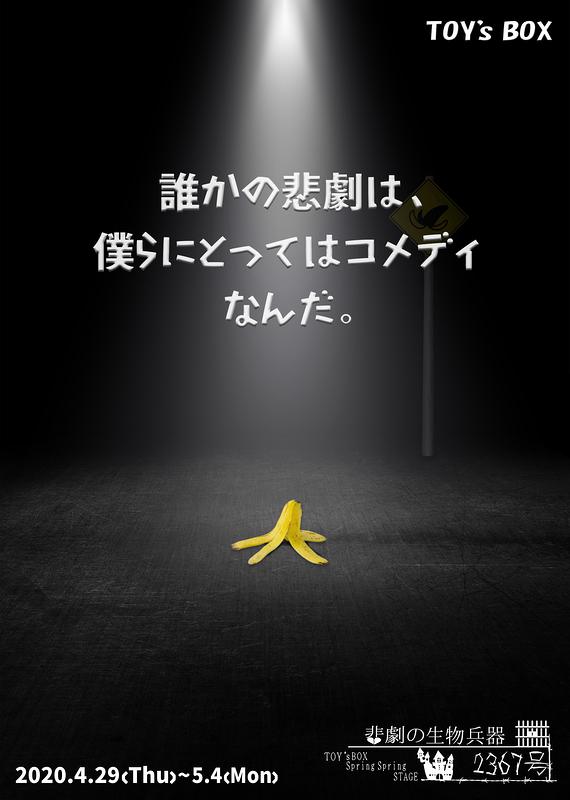 悲劇の生物兵器2367号  公演延期