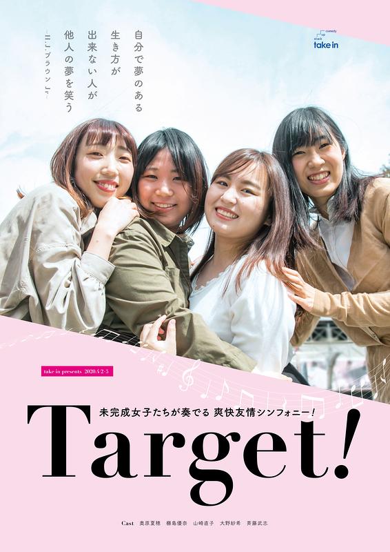 Target!