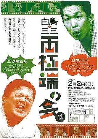 「白鳥 三三 両極端の会」vol.14