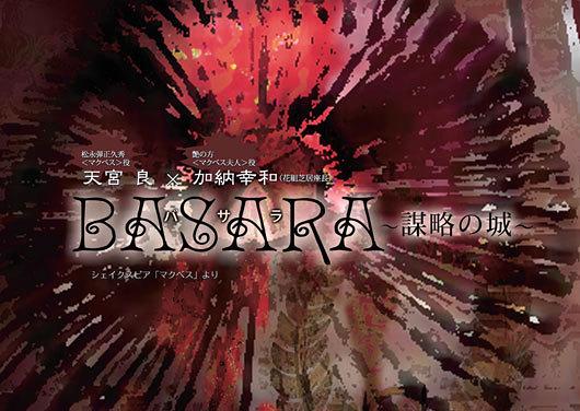 BASARA~謀略の城