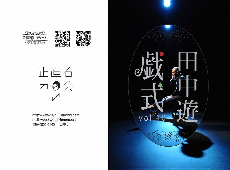 戯式 vol.10